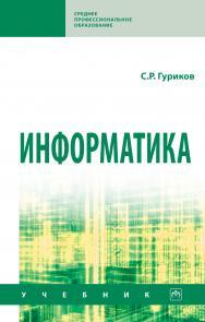 Информатика ISBN 978-5-16-016575-2