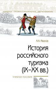 История российского туризма (IX-XX вв.) ISBN 978-5-00091-548-6