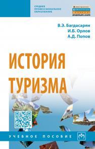 История туризма ISBN 978-5-16-013952-4