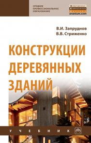 Конструкции деревянных зданий ISBN 978-5-16-014632-4