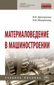 Материаловедение в машиностроении ISBN 978-5-16-014356-9