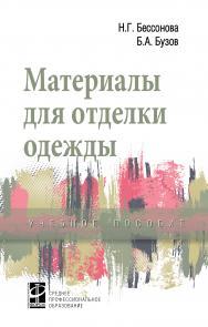 Материалы для отделки одежды ISBN 978-5-8199-0794-8