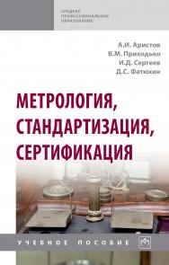 Метрология, стандартизация, сертификация ISBN 978-5-16-013964-7
