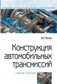 Конструкция автомобильных трансмиссий ISBN 978-5-00091-578-3