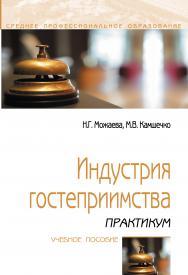 Индустрия гостеприимства ISBN 978-5-00091-567-7