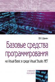 Базовые средства программирования на Visual Basic в среде VisualStudio .NET ISBN 978-5-00091-564-6