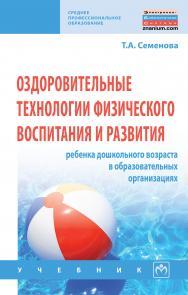Оздоровительные технологии физического воспитания и развития ребенка дошкольного возраста в образовательных организациях ISBN 978-5-16-013979-1