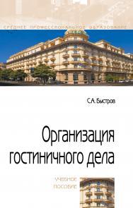 Организация гостиничного дела ISBN 978-5-00091-552-3