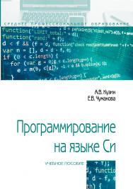 Программирование на языке Си ISBN 978-5-00091-556-1