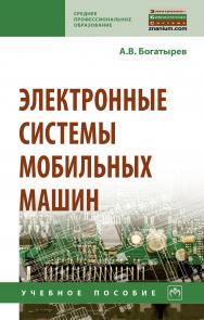 Электронные системы мобильных машин ISBN 978-5-16-014015-5