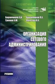 Организация сетевого администрирования ISBN 978-5-906818-34-8