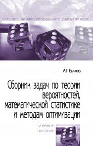 Сборник задач по теории вероятностей, математической статистике и методам оптимизации ISBN 978-5-00091-566-0