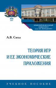 Теория игр и ее экономические приложения ISBN 978-5-16-014108-4