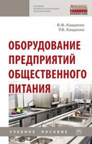 Оборудование предприятий общественного питания ISBN 978-5-16-014118-3