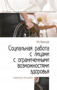 Социальная работа с лицами с ограниченными возможностями здоровья ISBN 978-5-00091-584-4