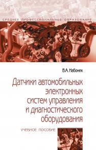 Датчики автомобильных электронных систем управления и диагностического оборудования ISBN 978-5-00091-596-7