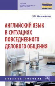 Английский язык в ситуациях повседневного делового общения ISBN 978-5-16-014149-7