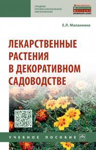 Лекарственные растения в декоративном садоводстве ISBN 978-5-16-014163-3