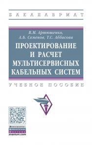 Проектирование и расчет мультисервисных кабельных систем ISBN 978-5-16-014173-2
