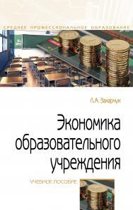 Экономика образовательного учреждения ISBN 978-5-00091-607-0