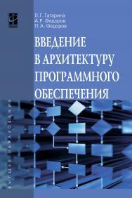 Введение в архитектуру программного обеспечения ISBN 978-5-8199-0649-1