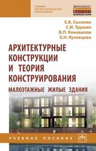 Архитектурные конструкции и теория конструирования: малоэтажные жилые здания ISBN 978-5-16-014238-8