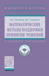Математические методы поддержки принятия решений ISBN 978-5-16-014248-7