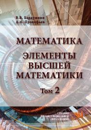 Математика. Элементы высшей математики ISBN 978-5-906923-34-9
