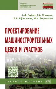 Проектирование машиностроительных цехов и участков ISBN 978-5-16-014324-8