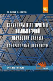 Структуры и алгоритмы компьютерной обработки данных. Лабораторный практикум ISBN 978-5-907064-14-0