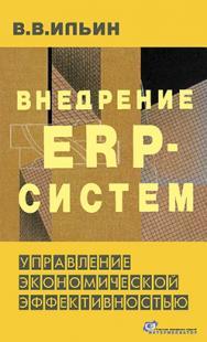 Внедрение ERP-систем: управление экономической эффективностью ISBN 978-3-659-31061-4