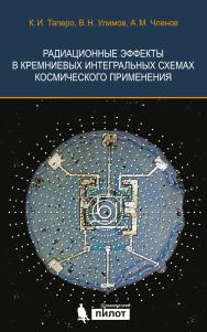 Радиационные эффекты в кремниевых интегральных схемах космического применения — 3-е изд. ISBN 978-5-00101-445-4