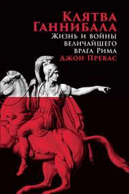 Клятва Ганнибала: Жизнь и войны величайшего врага Рима / Пер. с англ. ISBN 978-5-00139-001-5