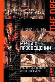 Мечта о Просвещении. Рассвет философии Нового времени / Пер. с англ. ISBN 978-5-00139-078-7