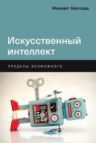 Искусственный интеллект: Пределы возможного; Пер. с англ. ISBN 978-5-00139-080-0