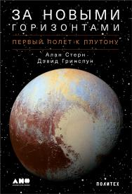За новыми горизонтами. Первый полет к Плутону / Пер. с англ. ISBN 978-5-00139-089-3