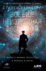 Всё ещё неизвестная Вселенная. Мысли о физике, искусстве и кризисе науке / Пер. с англ. ISBN 978-5-00139-096-1