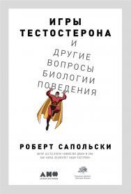 Игры тестостерона и другие вопросы биологии поведения / Пер. с англ. ISBN 978-5-00139-108-1