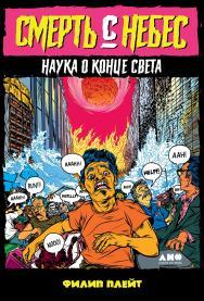 Смерть с небес: Наука о конце света /Пер. с англ. ISBN 978-5-00139-112-8