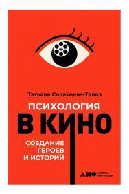 Психология в кино: Создание героев и историй ISBN 978-5-00139-116-6