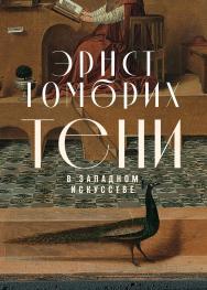 Тени в западном искусстве / Пер. с англ. ISBN 978-5-00139-119-7
