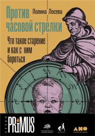 Против часовой стрелки: Что такое старение и как с ним бороться ISBN 978-5-00139-143-2