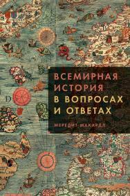Всемирная история в вопросах и ответах / Пер. с англ. ISBN 978-5-00139-167-8