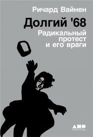 Долгий '68: Радикальный протест и его враги / Пер. с англ. ISBN 978-5-00139-176-0