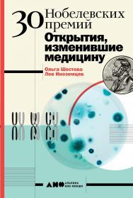 30 Нобелевских премий: Открытия, изменившие медицину ISBN 978-5-00139-181-4
