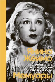 Длинный путь от барабанщицы в цирке до Золушки в кино ISBN 978-5-00139-191-3