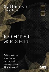 Контур жизни: Математик в поиске скрытой геометрии Вселенной ISBN 978-5-00139-206-4