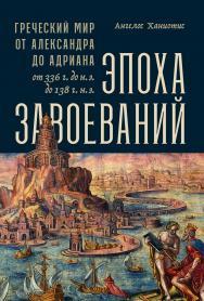 Эпоха завоеваний: Греческий мир от Александра до Адриана (336 г. до н. э. — 138 г. н. э.)/ Пер. с англ. ISBN 978-5-00139-211-8