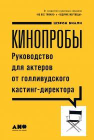 Кинопробы. Руководство для актеров от голливудского кастинг-директора ISBN 978-5-00139-213-2