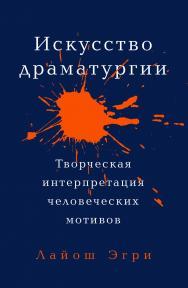 Искусство драматургии. Творческая интерпретация человеческих мотивов / Пер. с англ. ISBN 978-5-00139-227-9